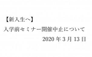 入学前セミナー_page-0001