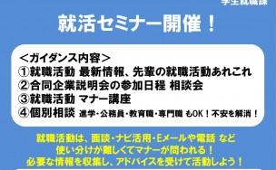syusyoku201702min