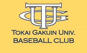 tgu_baseball_logo